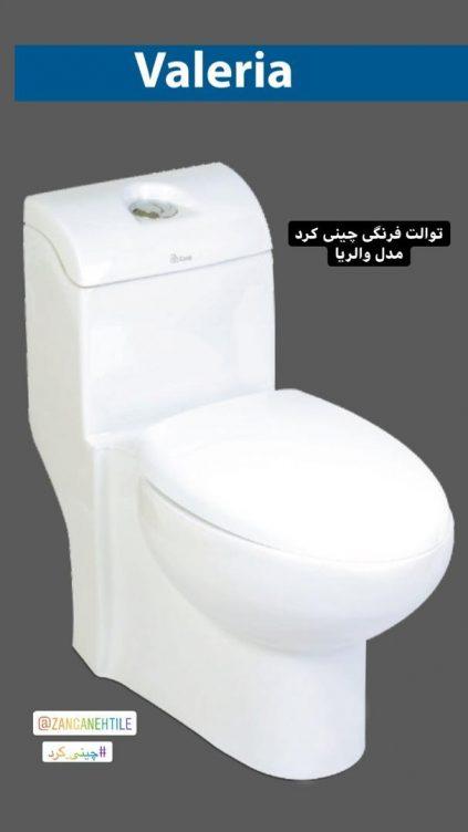 چینی کرد توالت فرنگی قیمت جدید محصولات | توالت فرنگی مدل والریا | برند چینی کرد | قیمت سال 1400
