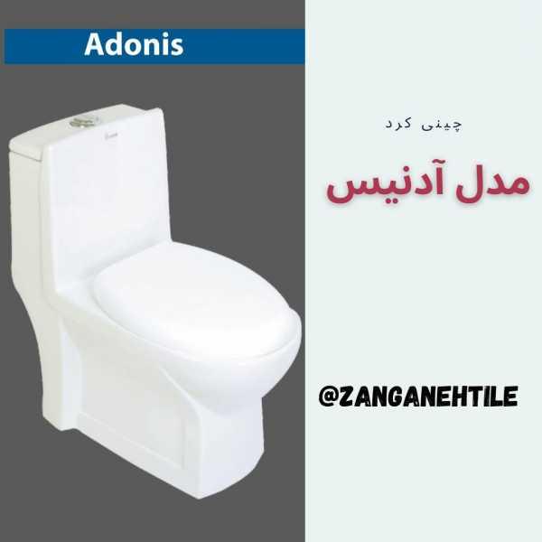 بهترین مدل توالت فرنگی مدل آدنیس چینی کرد درجه یک