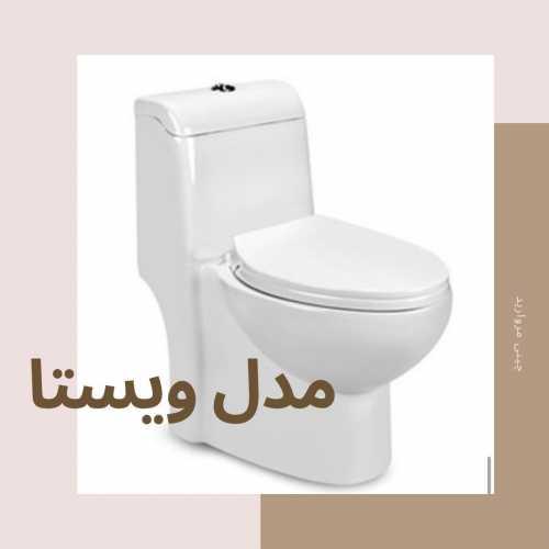 توالت فرنگی مروارید | مدل ویستا