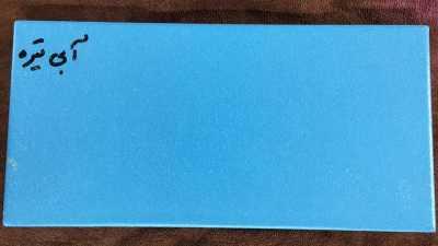 نمونه آبی تیره سایز بزرگ 12*24 | برند کاشی گلدیس
