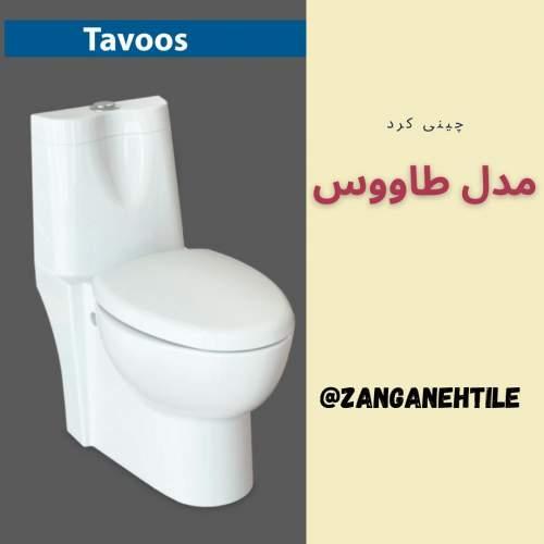 توالت فرنگی در کرج