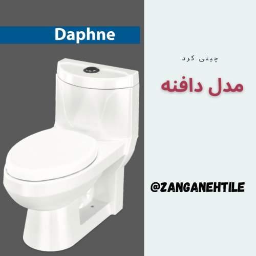 توالت فرنگی چینی کرد | مدل دافنه